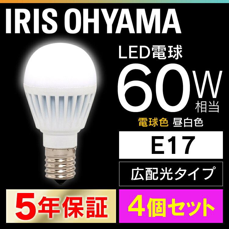 【4個セット】LED電球 E17 60W形相当 広配光タイプ LDA7N-G-E17-6T42P・LDA8L-G-E17-6T42P 昼白色 電球色 LED電球 LED 電球 照明 電気 省エネ 長寿命 電球 LED e17口金 セット アイリスオーヤマ アイリス 明かり あす楽対応 明かり