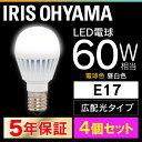 【4個セット】LED電球 E17 60W形相当 広配光タイプ LDA7N-G-E17-6T42P・LDA8L-G-E17-6T42P 昼白色 電球色 LED電球 LED…