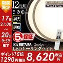 17日21時〜週末限定ポイント15倍♪ シーリングライト 12畳 おしゃれ LED 木枠 5200lm CL12DL-5.0WF アイリスオーヤマ …