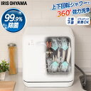 食器洗い乾燥機 工事不要 アイリスオーヤマ ISHT-5000-W 食洗機 除菌 乾燥 温水 食洗器 タンク式 節水 食器洗浄乾燥機…
