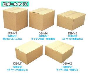 段ボールボックス(ダンボール) DB-M1【幅44×奥行32×高さ23.6(cm)】【アイリスオーヤマ】(ダンボール箱/梱包資材/引越しや衣替えに便利/収納家具、食器、家電の整理に) CX-