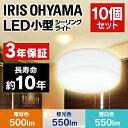 【10個セット】小型シーリングライト LED アイリスオーヤマ 電球色 昼白色 昼光色 SCL5L-HL SCL5N-HL SCL5D-HL LEDラ…