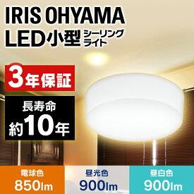 小型シーリングライト LED アイリスオーヤマ コンパクト おしゃれ 電球色 昼白色 昼光色 SCL9L-HL SCL9N-HL SCL9D-HL LEDライト 照明 照明器具 シーリングライト 小型 明るい ライト 電気 節電 工事不要 省エネ