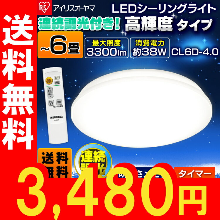 シーリングライト 6畳用 LEDシーリングライト 6畳 リモコン付 調光 CL6D-4.0 シーリング 照明 天井照明 LEDライト LED照明 led IRISOHYAMA リモコン 調光 リビング 和室 居間 シンプル アイリスオーヤマ アイリス【訳有り】
