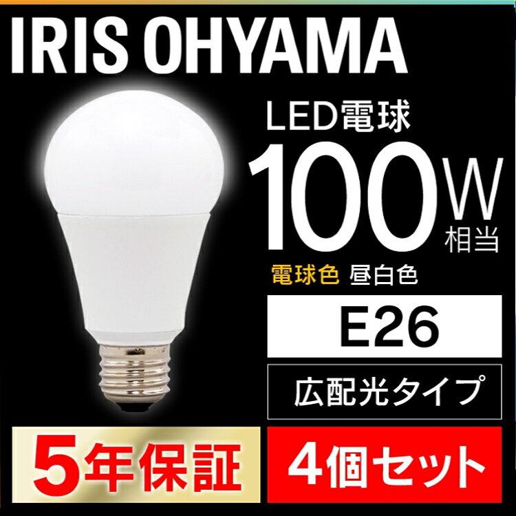 [100円OFFクーポン有] 4個セット LED電球 E26 100W 電球色 昼白色 昼光色 アイリスオーヤマ 広配光 LDA14D-G-10T5 LDA14N-G-10T5 LDA14L-G-10T5 密閉形器具 電球のみ 電球 26口金 広配光タイプ 100W形相当 LED 照明 長寿命 省エネ 節電 ペンダントライト 玄関 廊下 あす楽