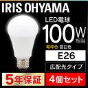 [100円OFFクーポン有]4個セット LED電球 E26 100W 電球色 昼白色 昼光色 アイリスオーヤマ 広配光 LDA14D-G-10T5 LDA14N...