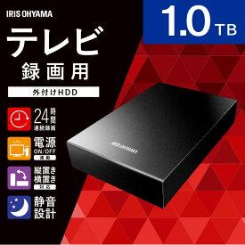 外付けハードディスク テレビ 1TB テレビ録画用 HD-IR1-V1 ブラック 送料無料 ハードディスク HDD 外付け テレビ 録画用 録画 縦置き 横置き 静音 LUCA ルカ レコーダー USB 連動 アイリスオーヤマ 録画ディスク ディスク 新生活 単身
