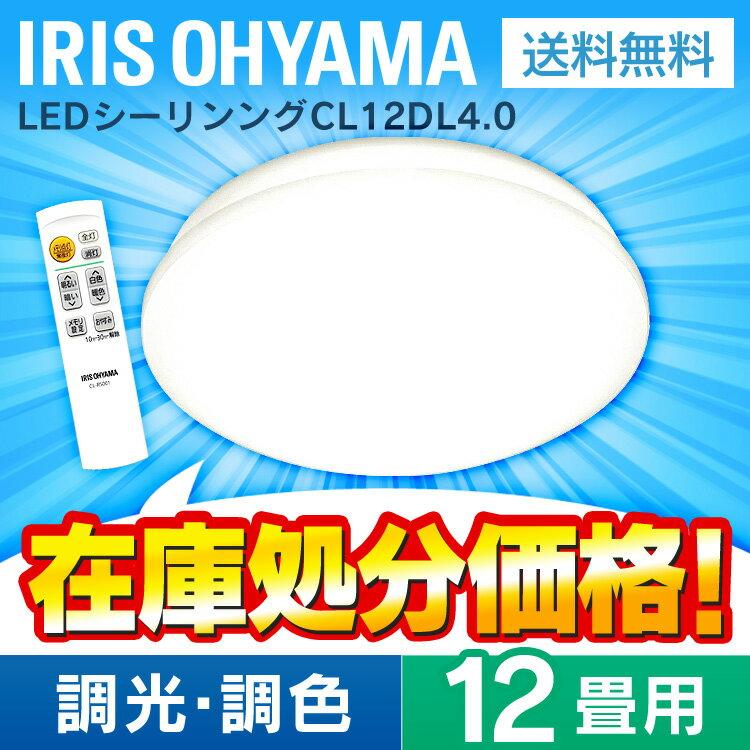 【訳あり】LEDシーリングライト 12畳 CL12DL-4.0送料無料 シーリングライト ledシーリングライト 12畳 おしゃれ シーリングライト おしゃれ led リモコン付 アイリスオーヤマ 明るい アイリス コンパクト 照明器具 調光 あす楽