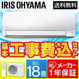 【設置工事費込み】エアコン 18畳 クーラー アイリスオーヤマ 5.6kW(スタンダードシリーズ) IRA-5602A・IRA-5602AZ 送料無料 冷暖房エアコン 暖房 冷房 エコ アイリス リビング ダイニング 空調 除湿 IRA-5602AZ タイマー付 【予約】