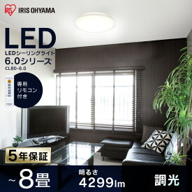 シーリングライト おしゃれ 8畳 調光 CL8D-6.0 メタルサーキットシリーズ シンプルタイプ 明るい おしゃれ 照明器具 LEDライト 天井照明 リビング ダイニング 和室 インテリア 寝室 省エネ 節電 インテリア照明 アイリスオーヤマ