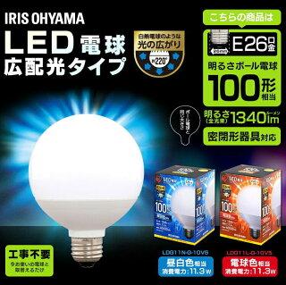 LED節電省エネ電球LEDライトボール電球ボール型100WリビングダイニングLED電球E26ボール球広配光100形相当昼白色LDG11N-G-10V5・電球色LDG11L-G-10V5アイリスオーヤマ