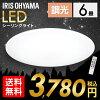 LEDシーリングライト6畳おしゃれledリモコン付調光照明器具在庫処分メーカー5年保証アイリスオーヤマ
