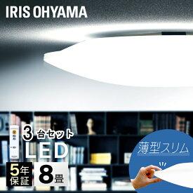 【3台セット】シーリングライト おしゃれ 8畳 led 調光 リモコン付 アイリスオーヤマ LEDシーリングライト CL8D-5.0 薄型 コンパクト 長寿命 工事不要 おやすみタイマー 寝室 ダイニング リビング [5年保証]【送料無料】