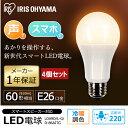 [ポイント20倍]【4個セット】電球 E26 広配光 60形相当 冷暖調色 AIスピーカー LDA9D/L-G/D-86AITG電球 ECO エコ 省エ…