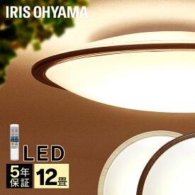 シーリングライト おしゃれ 12畳 led 北欧 調光調色 リモコン付 木枠 木目 LEDシーリングライト メタルサーキットシリーズ CL12DL-5.1WF ウォールナット ナチュラル 高効率 簡単取付 アイリスオーヤマ【送料無料】 ●PUP