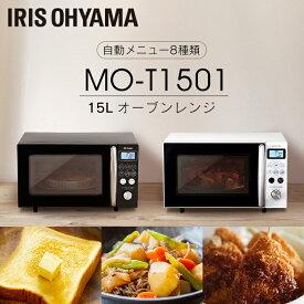 \最安値挑戦中/電子レンジ オーブン 小型 15L 一人暮らしオーブンレンジ ターンテーブル 西日本 東日本 ヘルツフリー キッチン シンプル おしゃれ 簡単 便利 あたため トースト オートメニュー アイリスオーヤマ MO-T1501-W MO-T1501-B