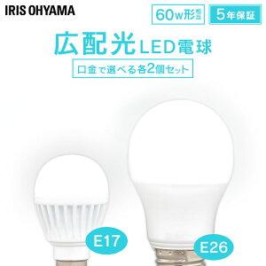 【2個セット】電球 E26 E17 60W アイリスオーヤマ led電球 広配光 60形相当 昼光色 昼白色 電球色 5年保証 長寿命 省エネ 節約 電球 led 天井照明 LDA7D-G-6T62P LDA7N-G-6T62P LDA7L-G-6T62P LDA7D-G-E17-6T62P LDA7N-G-E