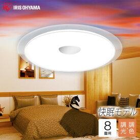 シーリングライト LED アイリスオーヤマ CL8DL-S-FEIII 8畳 4299lm 快眠モデル新生活 調色11段階 調光10段階 5年保証 シーン選択 快眠 モード 長寿命 簡単設置 照明 タイマー付き リモコン付き 照明器具 天井照明 シンプル 和室 洋室