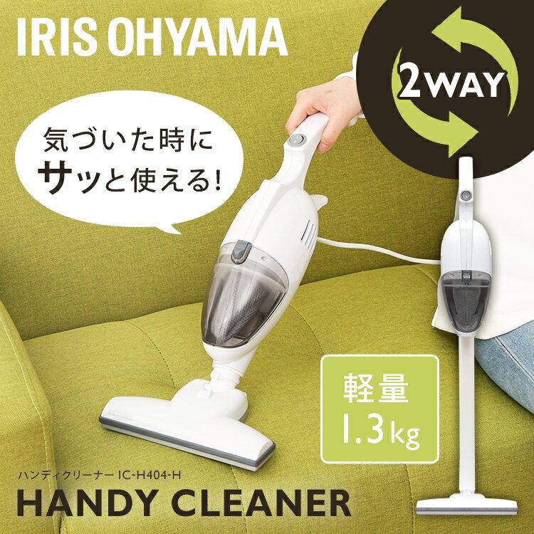 掃除機 ハンディクリーナー グレー IC-H404-H クリーナー コンパクト 小さい キレイ きれい そうじき ハンディ お掃除 キレイ 綺麗 家電 そうじき そうじ アイリスオーヤマ