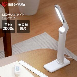 デスクライト 学習机 目に優しい ledデスクライト おしゃれ USB 無段階調光 led アイリスオーヤマ テーブルランプ 卓上ライト スタンドライト 卓上スタンド デスクスタンド 電気スタンド 読書