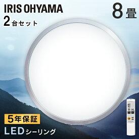【2台セット】シーリングライト おしゃれ 8畳 リモコン付き 調光 LED クリアフレーム アイリスオーヤマ照明器具 天井照明 インテリア ダイニング CL8D-5.0CF 新生活 メーカー5年保証 長寿命【送料無料】