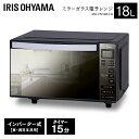 電子レンジ フラットテーブル ミラーガラス ブラック MO-FM1804-B送料無料 キッチン シンプル 電子レンジ 温め 解凍 …