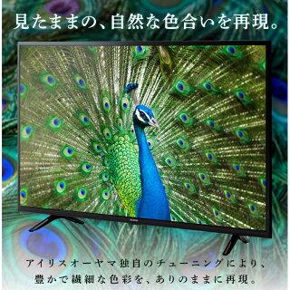 4K対応液晶テレビ43インチブラック43UB10P送料無料4K対応地デジBSCSテレビ液晶テレビアイリスオーヤマ【予約】