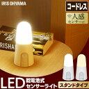 乾電池式LEDセンサーライト スタンドタイプ BSL40SN-WV2 BSL40SL-WV2 昼白色 電球色 ...