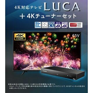 LUCA4K対応テレビ65インチLT-65A620ブラック+4KチューナーHVT-4KBC送料無料LUCA4K対応テレビテレビ液晶テレビハイビジョンテレビデジタルテレビ液晶デジタルハイビジョンルカ4K4K対応地デジBSCSアイリスオーヤマ