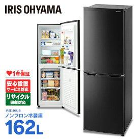 冷蔵庫 162L 大型 2ドア アイリスオーヤマ 冷凍冷蔵庫 162L ノンフロン冷蔵庫 料理 調理 冷蔵庫 保存 右開き 一人暮らし 単身 ブラック IRSE-16A-B【送料無料】