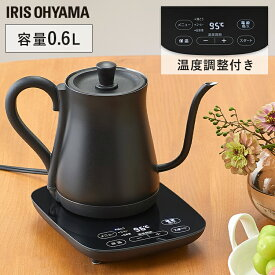 ドリップケトル 温度調節付 ブラック IKE-C600T-B送料無料 ケトル 電気ポット お湯 湯沸し 湯沸かし 電気ケトル 湯沸し 沸騰 紅茶 ティー コーヒー珈琲 茶 お茶 沸かす 熱湯 アイリスオーヤマ irispoint