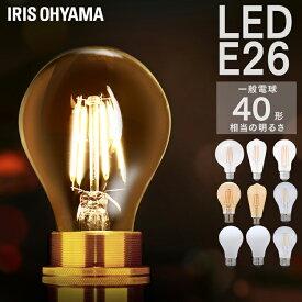 電球 e26 led アイリスオーヤマ 40W おしゃれ フィラメント電球 非調光 キャンドル色 昼白色 電球色 LDA4N-G-FC・LDA4C-G-FC・LDA4C-G-FK【送料無料】