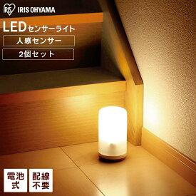 【2個セット】センサーライト アイリスオーヤマ BSL-10L 乾電池式 LEDセンサーライト 自動点灯 自動消灯 防犯 防水 ライト センサー付き LED LEDライト 簡単設置 配線不要 長寿命 シンプル 小型 コンパクト 室内 廊下 階段 足元