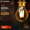 【2個セット】電球 e26 led アイリスオーヤマ 40W おしゃれ フィラメント電球 非調光 昼白色 電球色 モダン 北欧 レト…