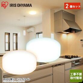 【2個セット】シーリングライト おしゃれ 小型 LED アイリスオーヤマ 電球色 昼白色 昼光色 SCL5L-HL SCL5N-HL SCL5D-HL 天井照明 照明器具 電気【送料無料】 PUP