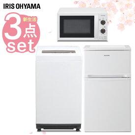 家電セット 一人暮らし アイリスオーヤマ 新生活家電3点セット 冷蔵庫 小型 81L 洗濯機 5kg 電子レンジ 送料無料 新生活 家電 セット 新生活セット 3点 新生活 1人暮らし 一人暮らし ひとり暮らし 冷蔵庫 洗濯機 電子レンジ 東日本