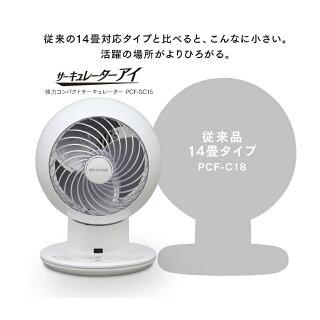 [ポイント10倍]サーキュレーター18畳アイリスサーキュレーターアイ首振りリモコン左右首振りホワイトPCF-SC15扇風機冷房送風静音省エネ夏物冷風機冷風扇首ふり空気循環部屋干しアイリスオーヤマアイリスかわいいリビング扇風機06UP