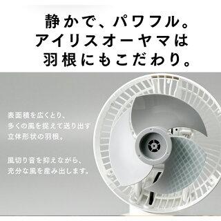 サーキュレーター強力コンパクトサーキュレーター18畳サーキュレーターアイリモコン左右首振りホワイトPCF-SC15扇風機冷房送風静音省エネ夏物冷風機冷風扇首ふり空気循環部屋干しアイリスオーヤマリビング扇風機あす楽