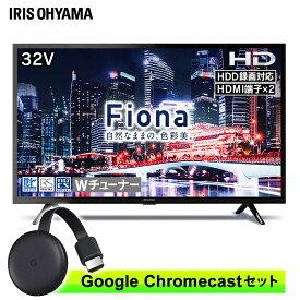 テレビ 32型 Google Chromecast セット アイリスオーヤマ 1年保証 液晶テレビ 32インチ 外付けHDD録画機能付き ダブルチューナー ハイビジョン 地デジ BS CS 32V型 裏番組 液晶TV 新品 Fiona 32WB10P【送料無料】