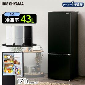 [設置対応可能]冷蔵庫 2ドア 大型 171L アイリスオーヤマ 2ドア冷凍冷蔵庫 一人暮らし 単身 右開き スリム 省エネ 節電 ボトムフリーザー 新生活 ノンフロン 171リットル IRSN-17A アーバンホワイト ブラック シルバー