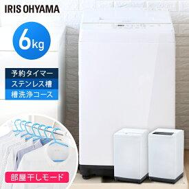 洗濯機 6kg アイリスオーヤマ 全自動洗濯機 ステンレス槽 一人暮らし コンパクト 縦型洗濯機 小型洗濯機 予約機能 風乾燥 槽洗浄 チャイルドロック 引越し 単身赴任 新生活 おしゃれ ホワイト 白 節水 省エネ 節電