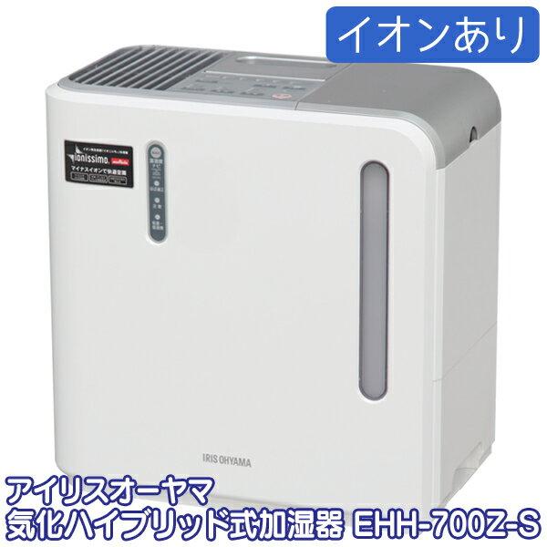 加湿器【送料無料】気化ハイブリッド式加湿器(イオン有)EHH-700Z-Sシルバー【アイリスオーヤマ 乾燥対策 風邪予防 加湿】