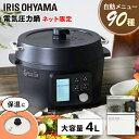 \最安値挑戦中/電気圧力鍋 アイリスオーヤマ 4.0L 圧力鍋 電気 保温 なべ 電気鍋 無水調理 低温調理器 スロー調理機…