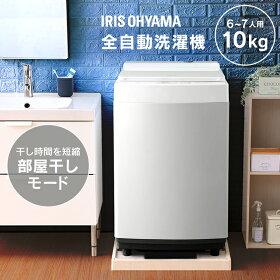 全自動洗濯機部屋干しきれいキレイsenntakuki洗濯せんたく毛布洗濯器せんたっきぜんじどうせんたくき大容量全自動自動洗濯機全自動洗濯機10.0kgPAW-101Eアイリスオーヤマ