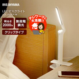 デスクライト LED学習机 おしゃれ 目に優しい オフィス LEDデスクライト クランプ クリップ 学習机 USB スタンドライト 卓上ライト ベッド ライト テレワーク 調光 照明 蛍光灯 机 手元 サイドテーブル 読書 USB給電 203タイプ LDL-203H アイリスオーヤマ