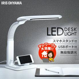 デスクライト led 学習机 目に優しい 無段階調光スマホスタンド付き USBポート 左右両利き対応 LEDデスクライト テーブルランプ 電気スタンド スタンドライト デスクランプ 読書灯 シンプル アイリスオーヤマ LDL-501RN-W