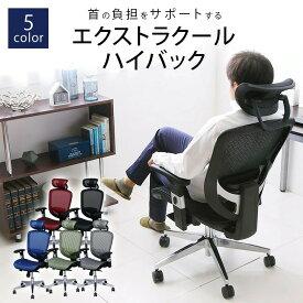 オフィスチェア リクライニング メッシュ チェア 在宅ワーク ハイバックチェア ヘッドレストオフィスチェア キャスター付き 無段階昇降 アームレスト 全面メッシュ こだわり座面 椅子 チェア メッシュチェア おしゃれ オフィス 書斎 エクストラクール