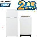 家電セット 一人暮らし アイリスオーヤマ 新生活 冷蔵庫 小型 洗濯機 2点セット 新生活 1人暮らし 冷蔵庫 小型 118L …