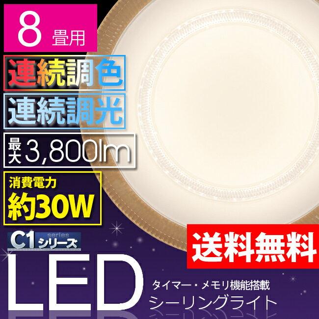 【訳あり】シーリングライト LED 8畳 3800lm 調光調色 CL8DL-C1 アイリスオーヤマ C1シリーズ 照明 リモコン付き 和室 洋室 ダイニング用 リビング用 寝室 省エネ 節電 明るい おしゃれ シンプル