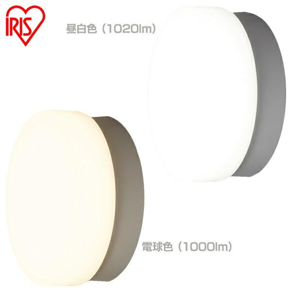 LEDポーチ灯 浴室灯 送料無料 丸型 昼白色 1020lm 電球色 1000lm LED led ポーチ灯 浴室 玄関 アイリスオーヤマ 照明 おしゃれ CL10N-CIPLS-BS CL10L-CIPLS-BS 省エネ 節電 明るい シンプル